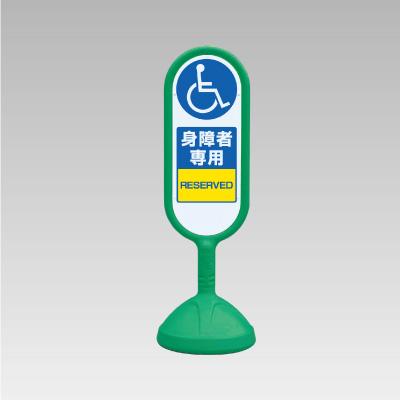 888-912BGR♯サインキュート2(緑)両面 身障者専用【代引き不可】