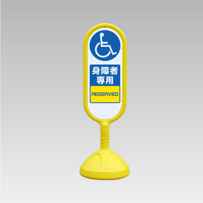 888-912BYE♯サインキュート2(黄)両面 身障者専用【代引き不可】
