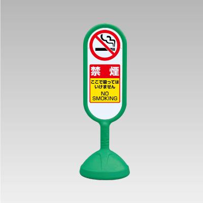 888-962BGR♯サインキュート2(緑)両面 禁煙【代引き不可】