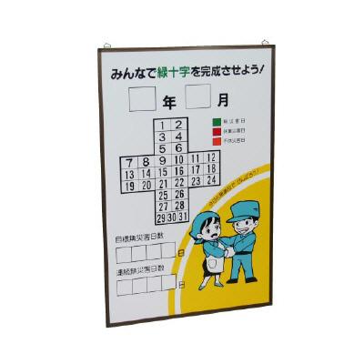899-26緑十字カレンダーの板のみ【代引き不可】