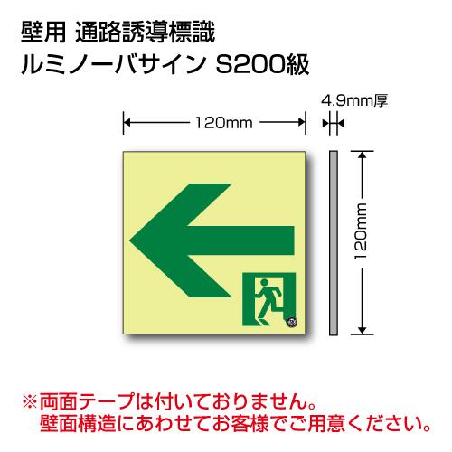 EPW-120-L高輝度蓄光標識←通路誘導S200級120<代引き不可>