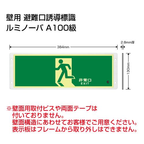 FRG-AP01高輝度蓄光式誘導標識 避難口矢印なし<代引き不可>