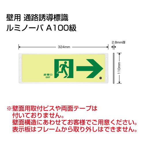 FRG-AP05高輝度蓄光式誘導標識 通路右矢印<代引き不可>
