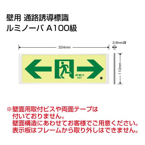 FRG-AP06高輝度蓄光式誘導標識 通路両矢印<代引き不可>