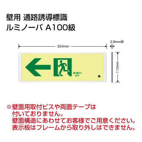 FRG-AP07高輝度蓄光式誘導標識 通路左矢印<代引き不可>