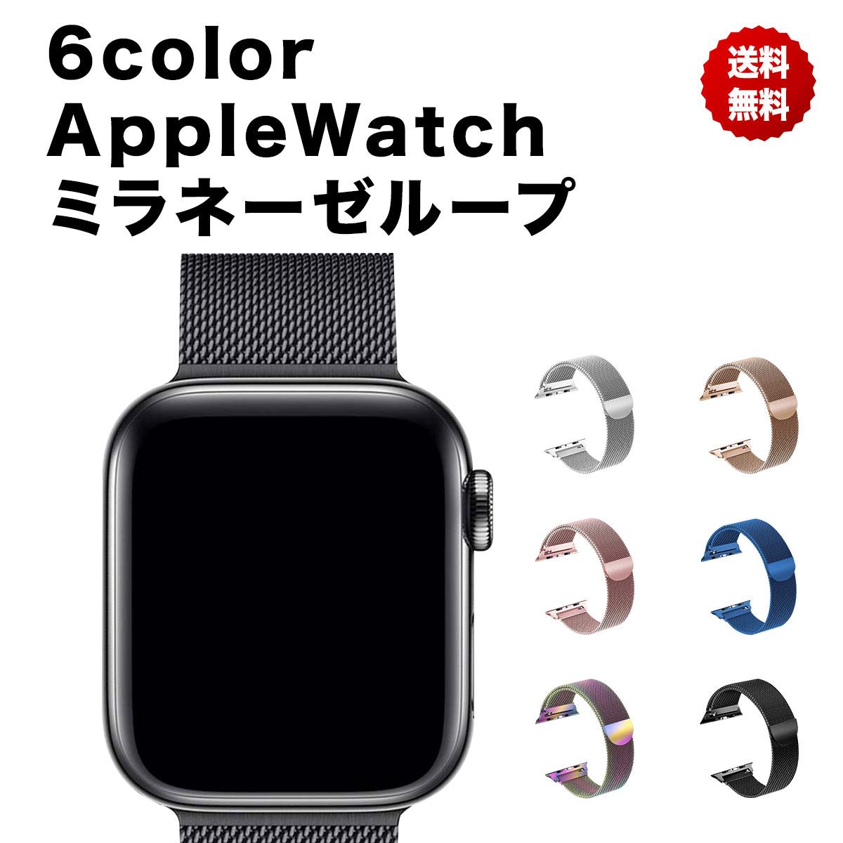 アップルウォッチ Applewatch バンド ミラネーゼループ 送料無料 メンズ レディース series 6 SE 5 4 2 40mm かわいい 42mm 44mm 即納最大半額 38mm おしゃれ ステンレス 3 ブランド品 1