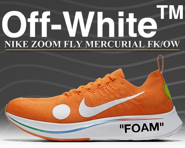 お得な割引クーポン発行中!!【あす楽 対応!!】【送料無料 ナイキ ズーム フライ マーキュリアル オフホワイト】NIKE ZOOM FLY MERCURIAL FK / OW total orange/white-volt【nike football off-white オフ-ホワイト ヴァージル・アブロー オレンジ オランダ】