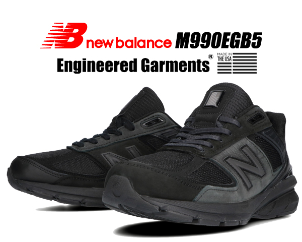 お得な割引クーポン発行中!!【送料無料 ニューバランス M990 V5】NEW BALANCE M990EGB5 MADE IN U.S.A. Engineered Garments スニーカー NB 990 V4 ブラック エンジニアドガーメンツ