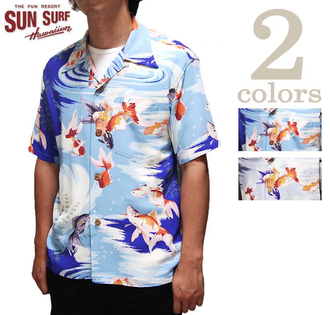 【 SUN SURF(サンサーフ) 】 SS38027 半袖アロハシャツ S/S HAWAIIAN SHIRT [ GOLD FISH ] [ ハワイアンシャツ ] [ アメカジ ] [ メンズ ] [ 送料・代引き手数料無料 ]