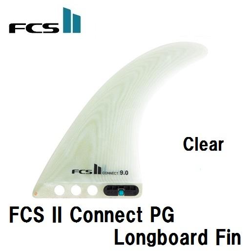 【国内正規品・送料無料】 FCS II Connect PG Longboard Fin CLEAR 9inch 9インチ エフシーエス 2 ツー ロングボード フィン コネクト ピージー クリア シングルフィン FCS2 FCSII FCON-PG02-LB-90-R