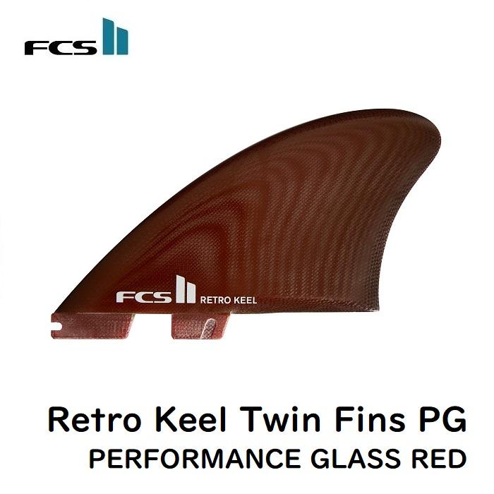 【国内正規品・送料無料】FCS2 RETRO Keel TWIN FIN Set PG FIN PERFORMANCE GLASS RED RD エフシーエス 2 ツー レトロ キール セット ピージー ツイン フィン パフォーマンス グラス レッド 赤 フィッシュボード オルタナティブ FCSII