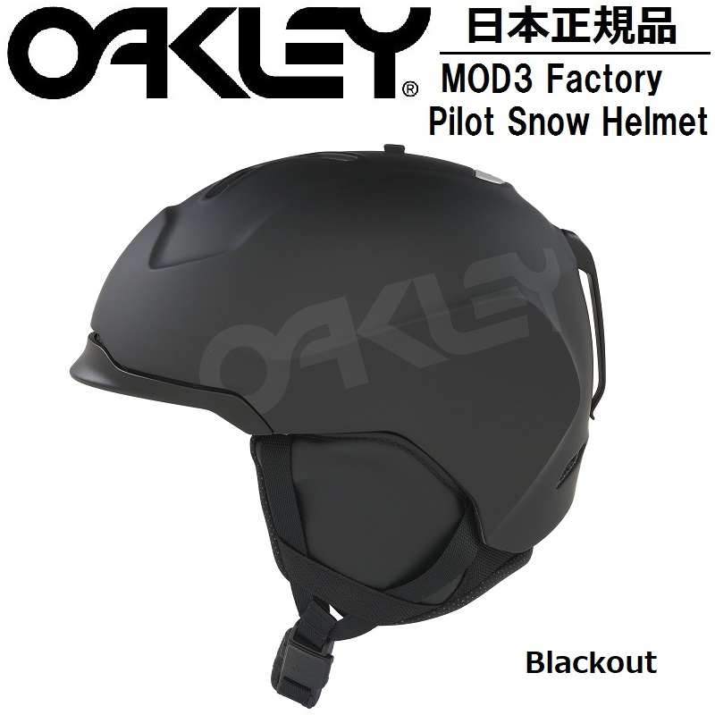 【 BLACK OAKLEY/ オークリー】 マット【 国内正規品 OUT】【 送料無料】2018 2019 ヘルメット Oakley MOD3 Factory Pilot Snow Helmet BLACK OUT スノーボード 自転車 スケートボード メンズモデル マット ブラックアウト 99474FP - 02E オークレー スノボ WINTER 18-19 18/19 冬用, ケーキ 世田谷尾山台 クレヨン:e4eab990 --- sunward.msk.ru