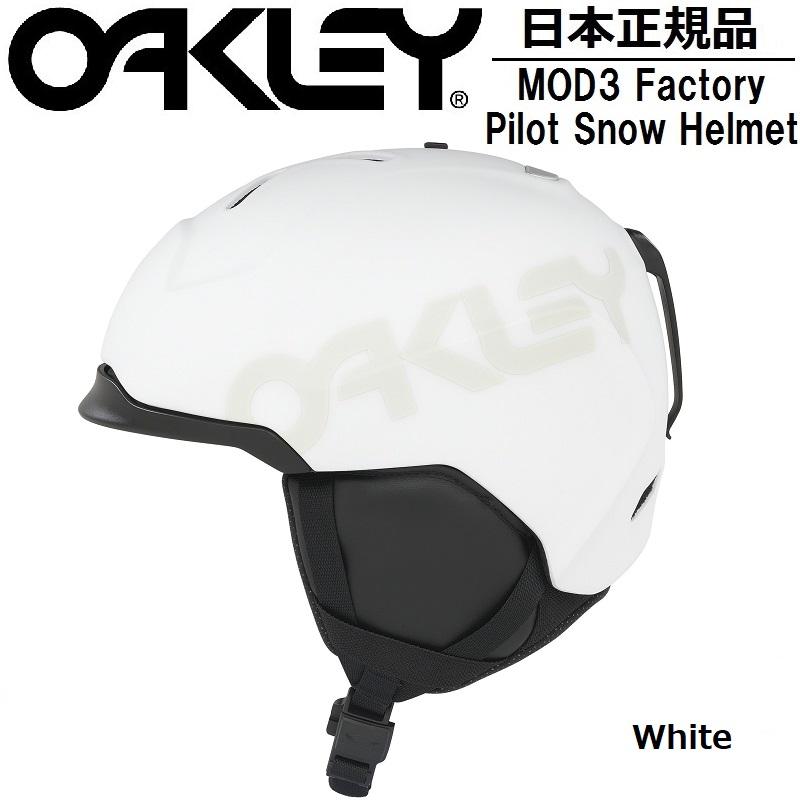 【 OAKLEY / オークリー 】【 国内正規品 】【 送料無料 】2018 2019 ヘルメット Oakley MOD3 Factory Pilot Snow Helmet WHITE スノーボード 自転車 スケートボード メンズモデル マット ホワイト 99474FP - 100 オークレー スノボ WINTER 18-19 18/19 冬用
