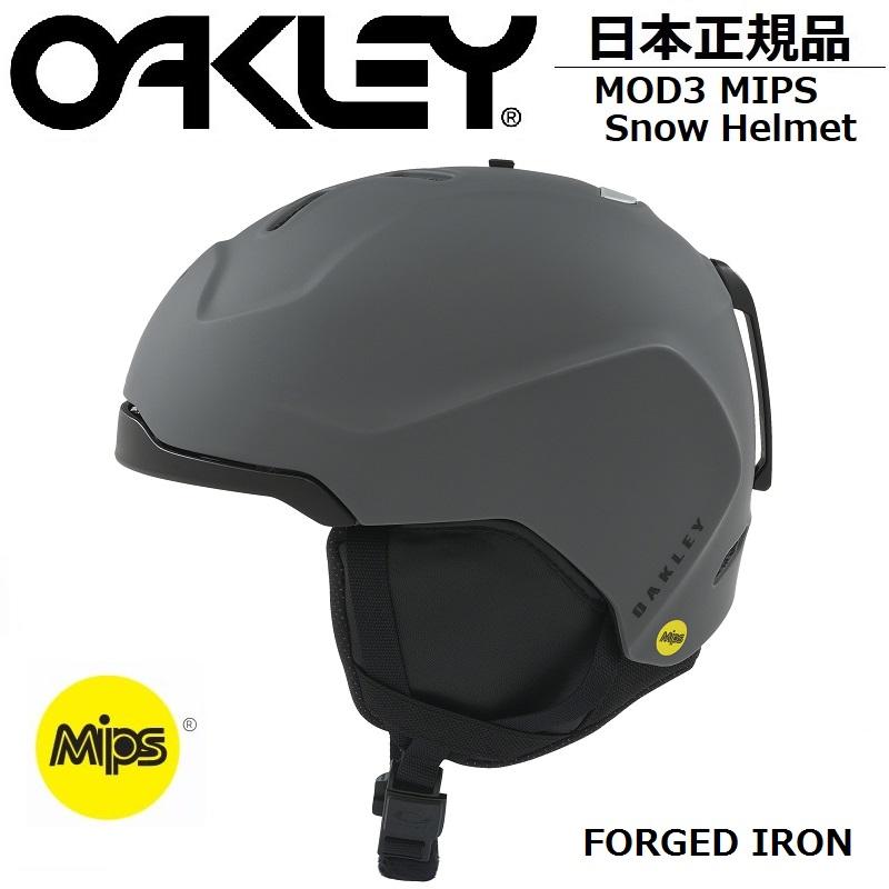 【 OAKLEY / オークリー 】【 国内正規品 】【 送料無料 】2018 2019 ヘルメット Oakley MOD3 MIPS Snow Helmet FORGED IRON スノーボード 自転車 スケートボード メンズモデル フォージド アイアン 99474MP - 24J オークレー スノボ WINTER 18-19 18/19 冬用