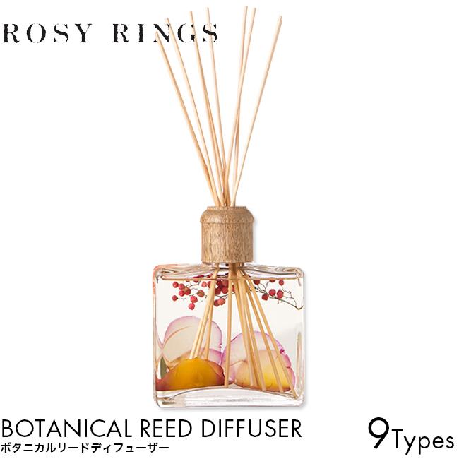 【送料無料】ロージーリングス [ROSY RINGS]/ボタニカルリードディフューザー●BOTANICAL REED DIFFUSER ルームフレグランス 人気 おすすめ ランキング いい香り アロマ