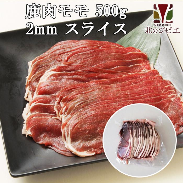 ランキングTOP5 鹿肉もも肉 薄切りスライス 最新号掲載アイテム 鹿肉 モモ肉 スライス しゃぶしゃぶ用に最適 2mm エゾシカ肉ジビエ料理に 500g 工場直販:北海道エゾ鹿肉使用
