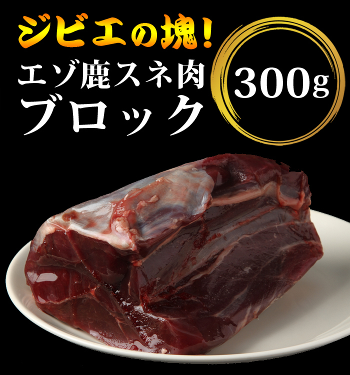 鹿のすね肉