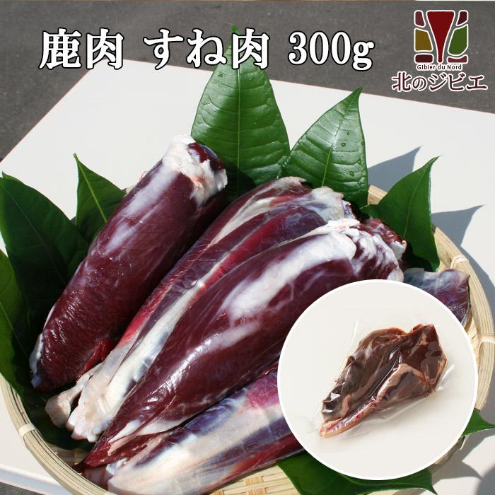 煮込み料理 カレー シチューに最適 鹿肉すね肉 鹿肉 すね肉 工場直販:北海道エゾ鹿肉使用 売れ筋ランキング エゾシカ肉ジビエ料理に 300g いよいよ人気ブランド ブロック