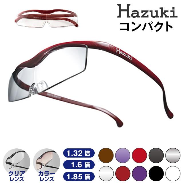 ◆ 正規品 ★ Hazuki ハズキルーペ コンパクト (1.6倍 クリアレンズ/1.32倍 カラーレンズ)