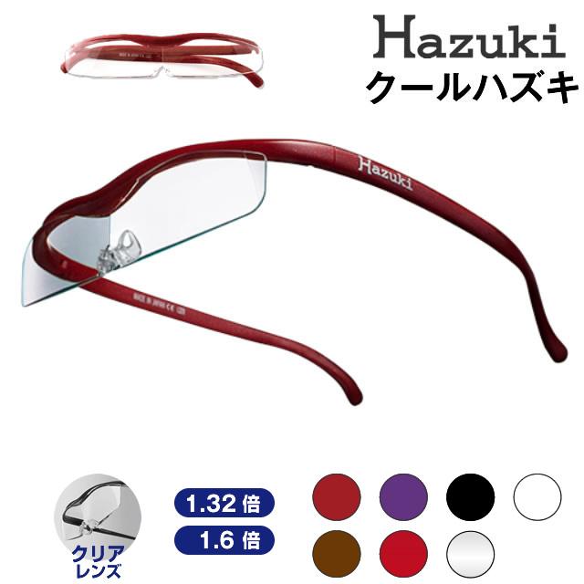 ◆ 正規品 ★ Hazuki ハズキルーペ クールハズキ (1.32倍 クリアレンズ)