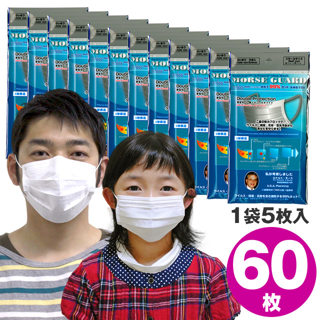 高機能マスク モースガード 60枚 (5枚入×12袋)