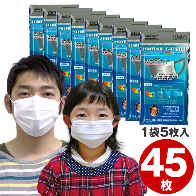 高機能マスク モースガード 45枚 (5枚入×9袋)
