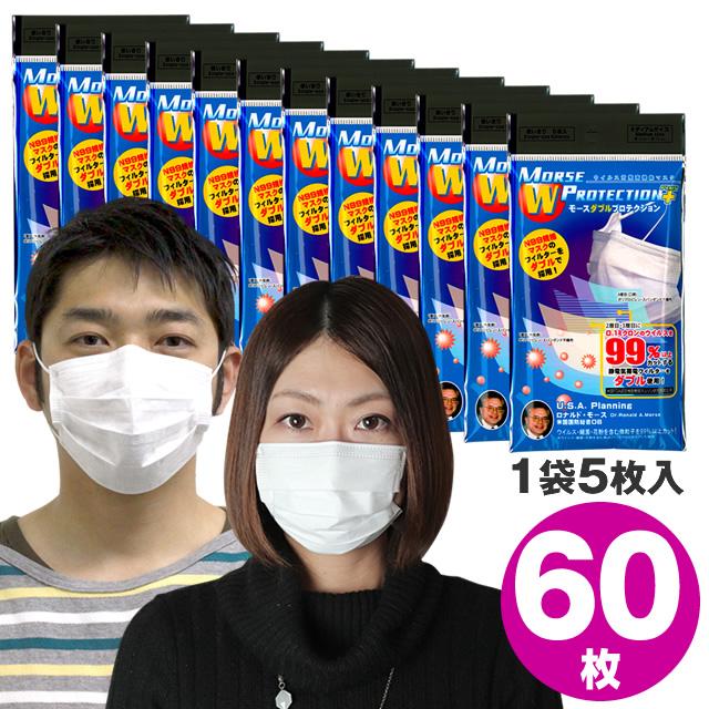 高機能マスク モースダブルプロテクション 60枚 (5枚入×12袋)