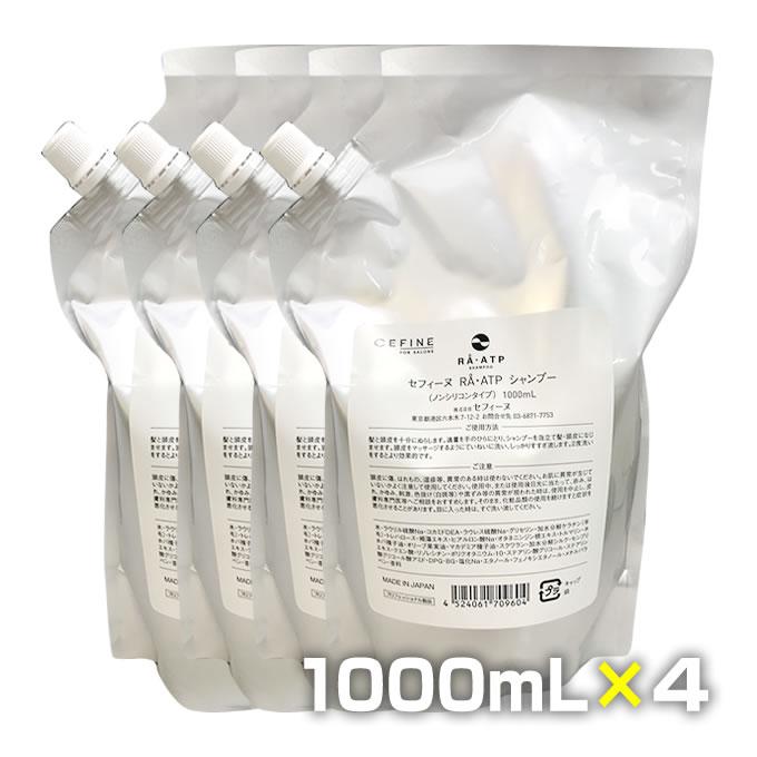 ◆土日祝も営業★送料無料◆ セフィーヌ RA-ATP ( ラ・エーティーピー ) シャンプー 4000mL(詰替業務用 詰め替え)(1000mL×4個)(パック) ☆{ shampoo サロン専売品 セール ヘアケア ☆☆
