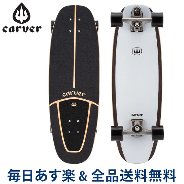 【あす楽】[全品送料無料] カーバー スケートボード Carver Skateboards スケボー C7 コンプリート 30インチ プロテウス Basalt Proteus Complete
