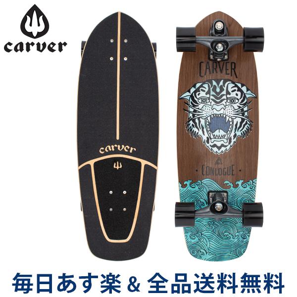 【あす楽】[全品送料無料] カーバー スケートボード Carver Skateboards スケボー C7 コンプリート 29.5インチ コンローグ シー タイガー Conologue Sea Tiger