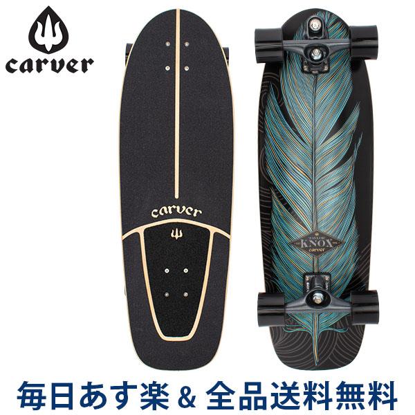 【あす楽】[全品送料無料] カーバー スケートボード Carver Skateboards スケボー C7 コンプリート 31.25インチ ノックスキル Knox Quill Complete