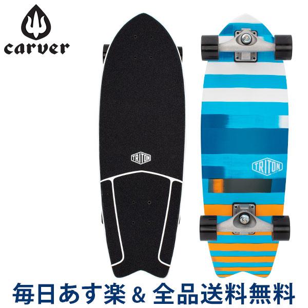【あす楽】[全品送料無料] カーバー スケートボード Carver Skateboards スケボー C5 コンプリート 27インチ トリトン ハイドロン Triton Hydron complete