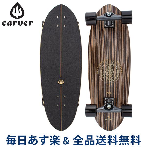 【あす楽】[全品送料無料] カーバー スケートボード Carver Skateboards スケボー CX コンプリート 30インチ BDCC730HN3 ヒードロン Haedron No. 3 Complete