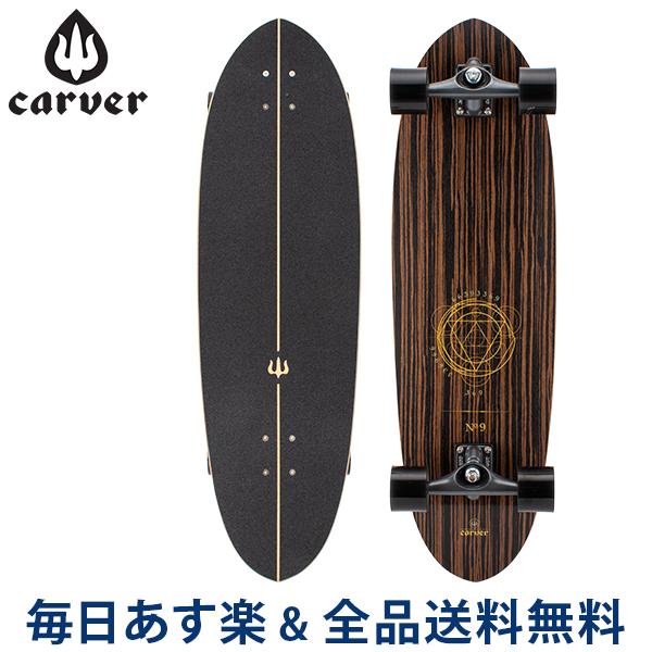 [全品送料無料] カーバー スケートボード Carver Skateboards スケボー CX コンプリート 35インチ BDCC7235HN9 / BDCC735HN9GRY ヒードロン Haedron No. 9