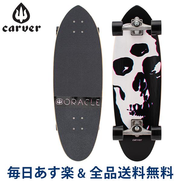 【あす楽】[全品送料無料] カーバー スケートボード Carver Skateboards スケボー CX コンプリート 31インチ C1013011004 オラクル Oracle Complete