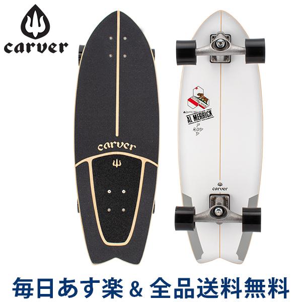 【あす楽】[全品送料無料] カーバー スケートボード Carver Skateboards スケボー CX コンプリート 29.25インチ C1013011026 ポットモッド CI Pod Mod remodelled