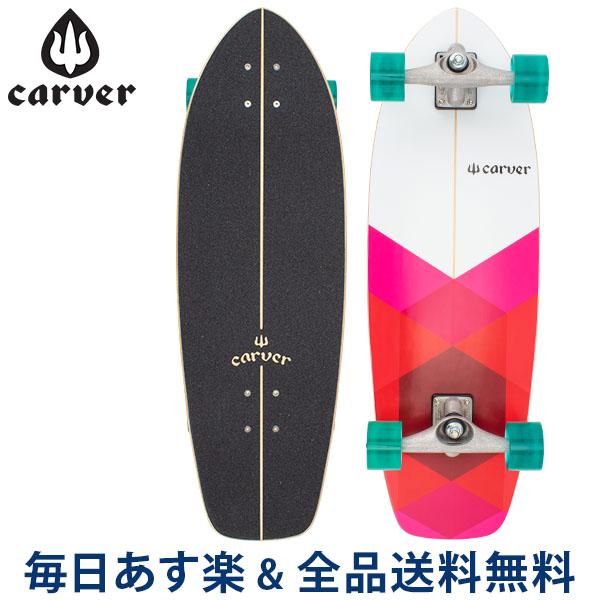 【あす楽】[全品送料無料] カーバー スケートボード Carver Skateboards スケボー CX コンプリート 30.25インチ BDCC73025FF / C1013011002 ファイアーフライ Firefly