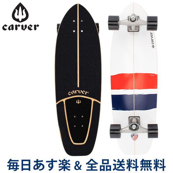 [全品送料無料] カーバー スケートボード Carver Skateboards スケボー CX コンプリート 32.25インチ ユーエスエー スラスター USA Thruster Complete