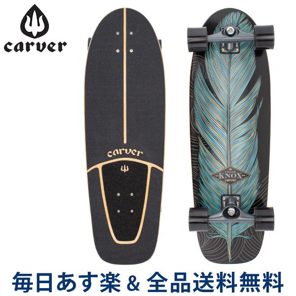 [全品送料無料] カーバー スケートボード Carver Skateboards スケボー CX コンプリート 31.25インチ ノックスキル Knox Quill Complete