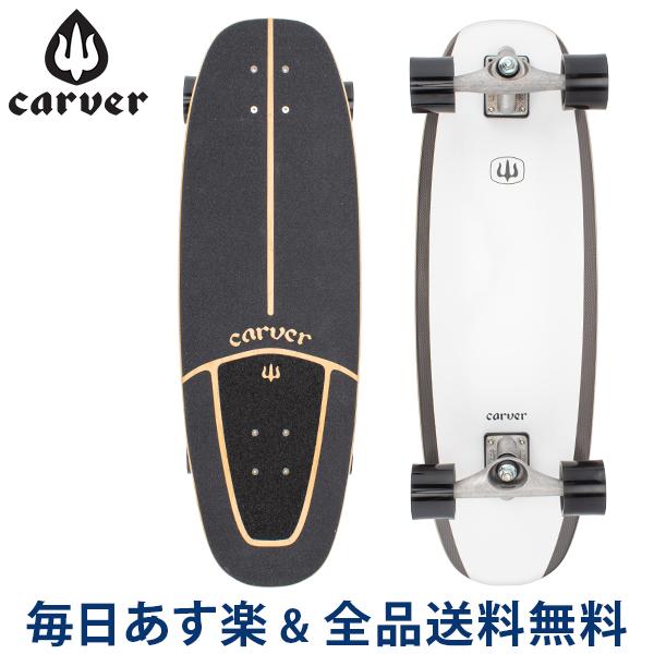 [全品送料無料] カーバー スケートボード Carver Skateboards スケボー CX コンプリート 30インチ プロテウス Basalt Proteus Complete