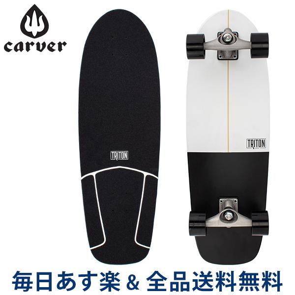 [全品送料無料] カーバー スケートボード Carver Skateboards スケボー CX コンプリート 30インチ トリトン ブラック スター Triton Black Star Complete
