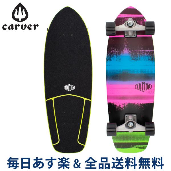 【あす楽】[全品送料無料] カーバー スケートボード Carver Skateboards スケボー CX コンプリート 28インチ トリトン ニトロン Triton Nitron Complete