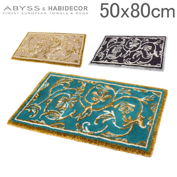 [全品送料無料]アビス&ハビデコール Abyss&Habidecor 玄関マット 50×80cm 高級 上質な肌触り ラメ糸 Dynasty (ダイナスティ) ラグマット 上品 おしゃれ ラグジュアリー