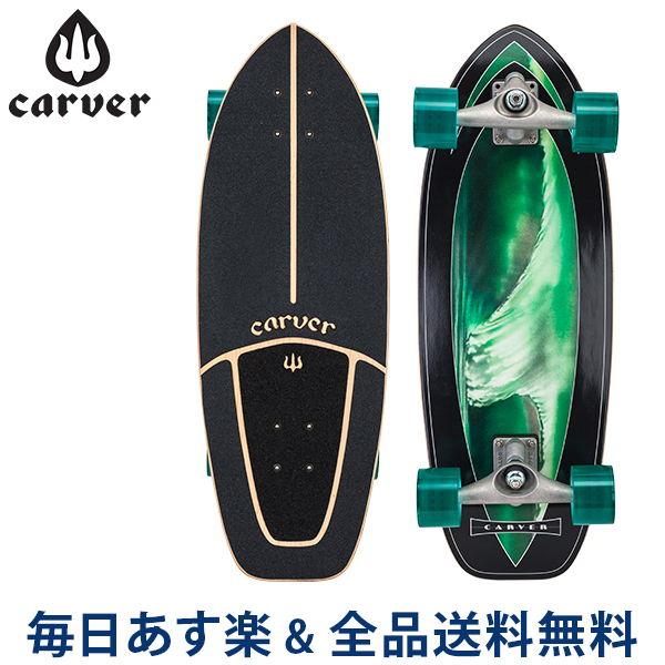 [全品送料無料] カーバー スケートボード Carver Skateboards スケボー CX コンプリート 28インチ スーパースナッパー Super Snapper C1012011065