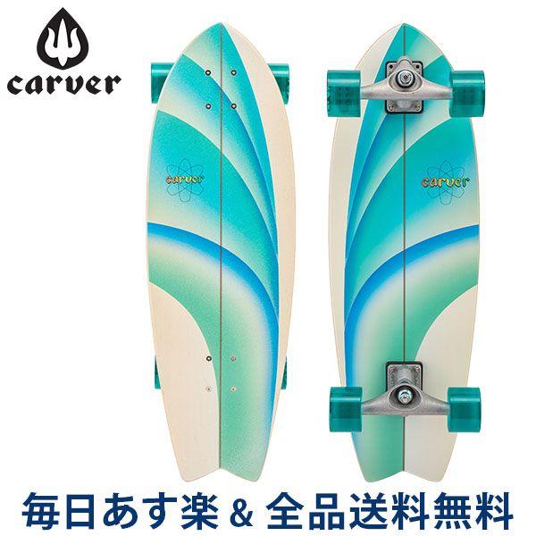 [全品送料無料] カーバー スケートボード Carver Skateboards スケボー CX コンプリート 30インチ エメラルドピーク Emerald Peak C1012011075