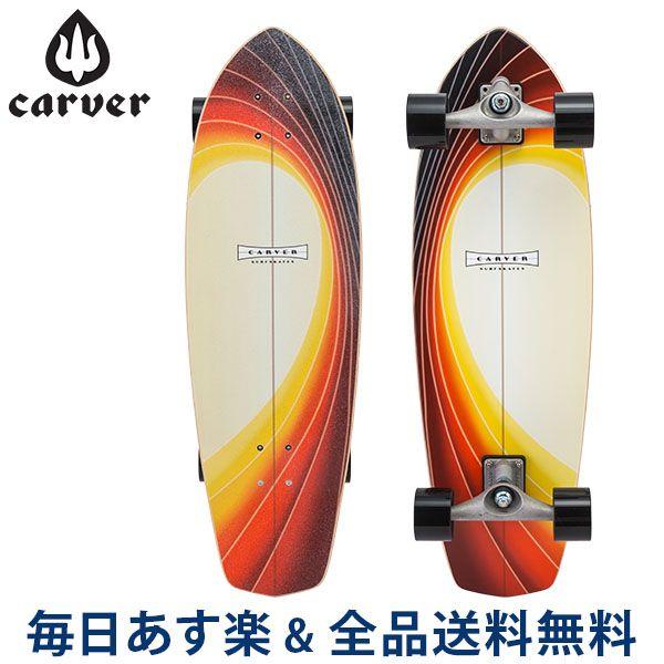 [全品送料無料] カーバー スケートボード Carver Skateboards スケボー CX コンプリート 32インチ グラスオフ Glass Off C1012011077 サーフスケート