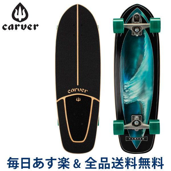 [全品送料無料] カーバー スケートボード Carver Skateboards スケボー C7 コンプリート 32インチ スーパーサーファー Super Surfer C1013011064