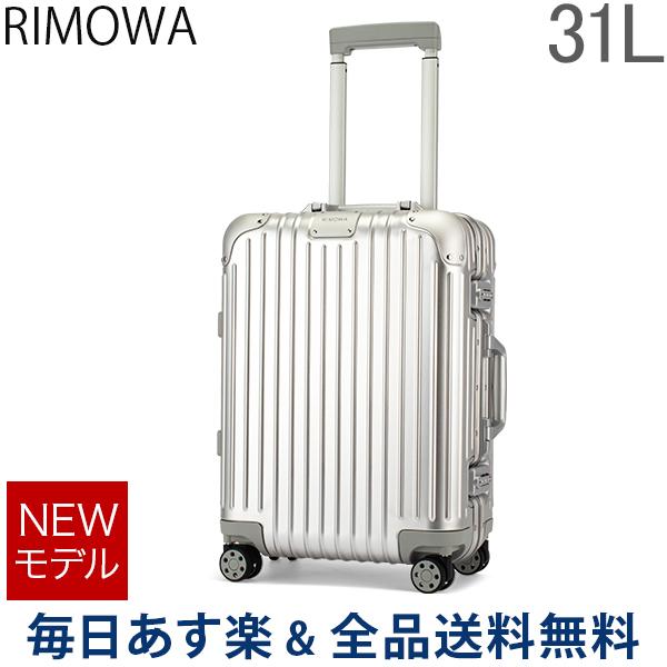 [全品送料無料] リモワ RIMOWA オリジナル キャビン S 31L 4輪 機内持ち込み スーツケース キャリーケース キャリーバッグ 92552004 Original Cabin S 旧 トパーズ 【NEWモデル】