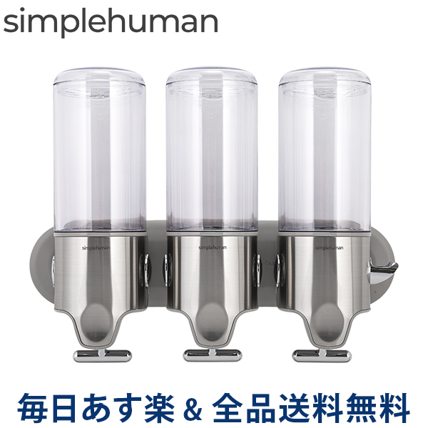 [全品送料無料] シンプルヒューマン Simplehuman ディスペンサー シャンプー ウォールマウント ポンプ トリプル 壁掛け BT1029 Triple Wall Mount Pumps