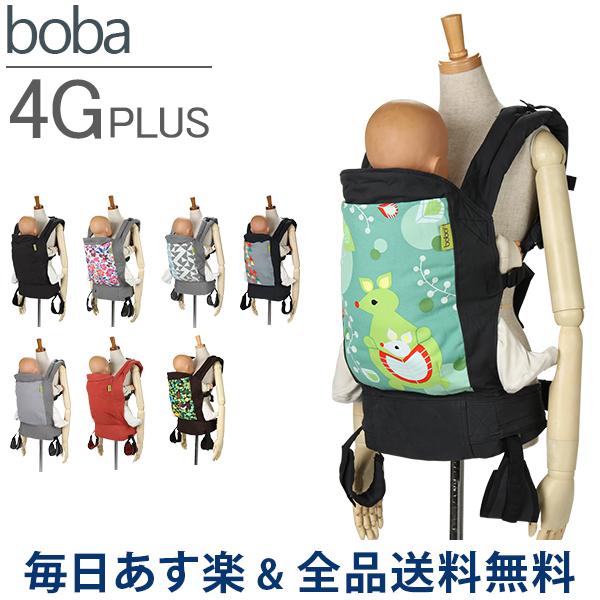 【2点300円OFFクーポン 5/17迄】 [全品送料無料] Boba ボバ Boba Carrier 4G PLUS ボバキャリア 抱っこひも ベビーキャリア おんぶ紐